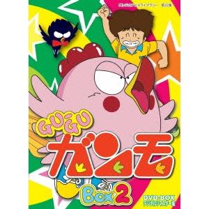 【送料無料】Gu-Guガンモ デジタルリマスター版 DVD-BOX2 【DVD】
