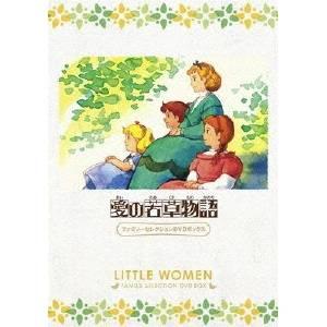 【送料無料】愛の若草物語 ファミリーセレクションDVDボックス 【DVD】