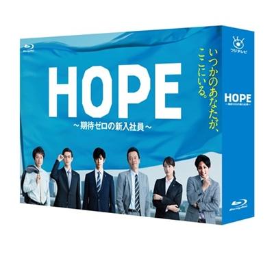 【送料無料】HOPE~期待ゼロの新入社員~ Blu-ray BOX 【Blu-ray】