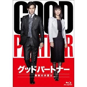 【送料無料】グッドパートナー 無敵の弁護士 Blu-ray BOX 【Blu-ray】
