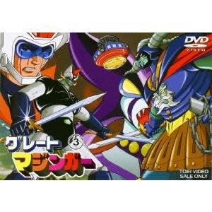 グレートマジンガー VOL.3 【DVD】