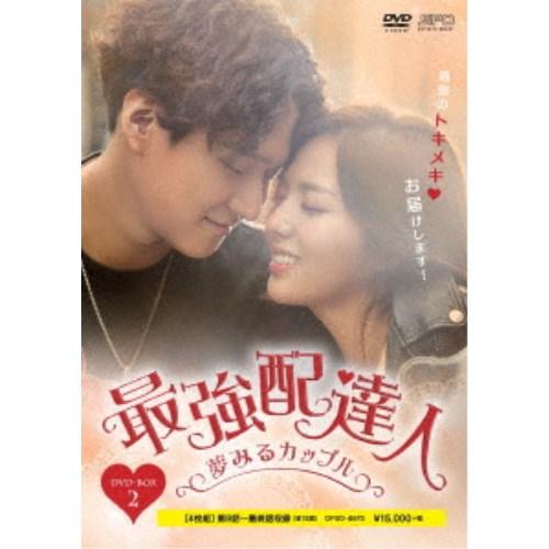 【送料無料】最強配達人~夢みるカップル~ DVD-BOX2 【DVD】
