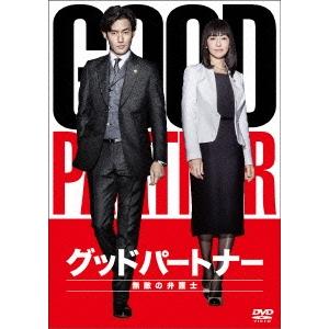 【送料無料】グッドパートナー 無敵の弁護士 DVD-BOX 【DVD】