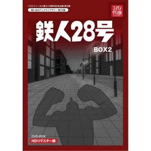 【送料無料】鉄人28号 HDリマスター【DVD】 DVD-BOX2 DVD-BOX2【DVD】, 美想心花:eb11a082 --- sunward.msk.ru
