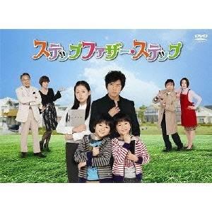 【送料無料】ステップファザー・ステップ DVD-BOX 【DVD】