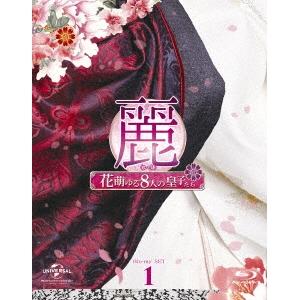 麗<レイ>~花萌ゆる8人の皇子たち~ Blu-ray SET1 【Blu-ray】