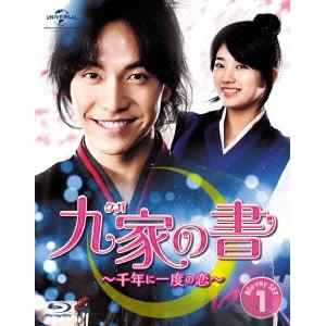 九家(クガ)の書 ~千年に一度の恋~ Blu-ray SET1 【Blu-ray】