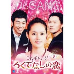 【送料無料】Dr.ギャング~ろくでなしの恋~ DVD-BOX2 【DVD】