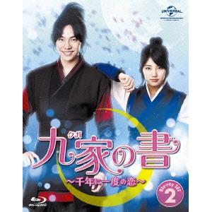 九家(クガ)の書 ~千年に一度の恋~ Blu-ray SET2 【Blu-ray】