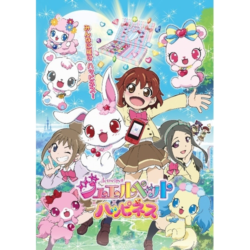 【送料無料】ジュエルペット ハッピネス DVD-BOX 4 【DVD】