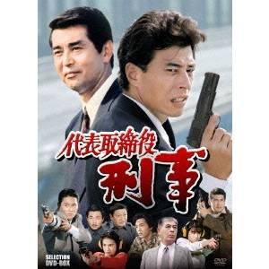 【送料無料】代表取締役刑事 SELECTION DVD-BOX 【DVD】