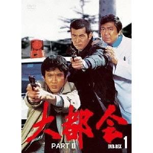 大都会 PARTII DVD-BOX 1 【DVD】