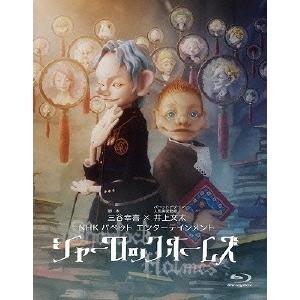 【送料無料】シャーロック ホームズ Blu-ray BOX 【Blu-ray】