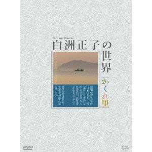 NHK DVD 白洲正子の世界 ~かくれ里~DVD-BOX 【DVD】
