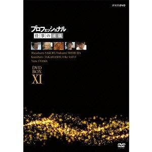 【送料無料】プロフェッショナル 仕事の流儀 第XI期 DVD BOX 【DVD】