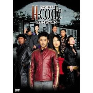 H-code〈ハンター・コード〉 -愛しき賞金稼ぎ- DVD-BOX 【DVD】