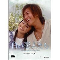 白い恋人たち DVD-BOX Vol.1 【DVD】