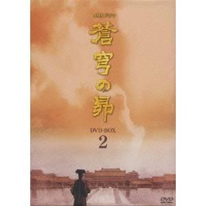 【送料無料】蒼穹の昴 DVD-BOX(2) 【DVD】