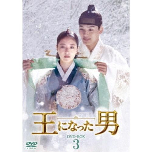 王になった男 DVD-BOX3 【DVD】