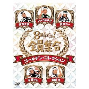 8時だョ!全員集合 ゴールデン・コレクション 【DVD】