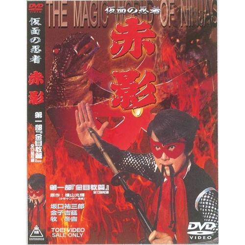 【送料無料】仮面の忍者赤影 第一部「金目教篇」 【DVD】