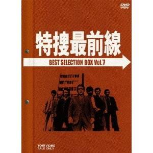 【送料無料】特捜最前線 BEST SELECTION BOX VOL.7(初回限定) 【DVD】