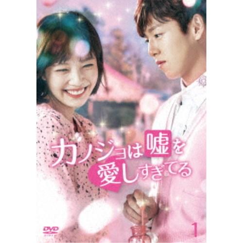 カノジョは嘘を愛しすぎてる DVD-BOX1 【DVD】