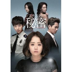 【送料無料】アチアラの秘密 コンプリートDVD-BOX 【DVD】