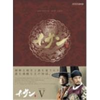 【送料無料】イ・サン DVD-BOX(5) 【DVD】