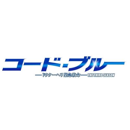 【送料無料】コード・ブルー -ドクターヘリ緊急救命- THE THIRD SEASON Blu-ray BOX 【Blu-ray】