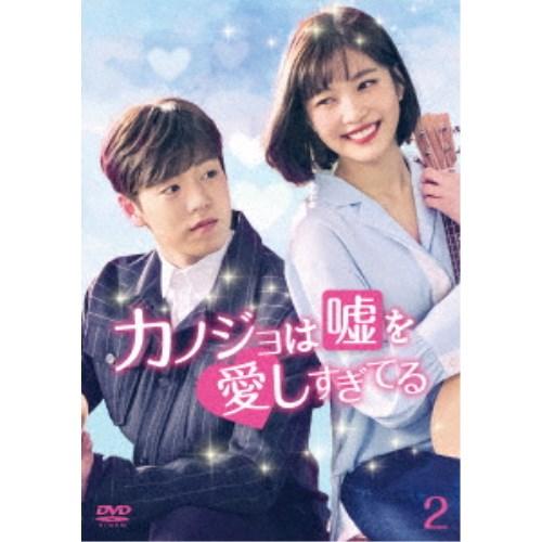 カノジョは嘘を愛しすぎてる DVD-BOX2 【DVD】