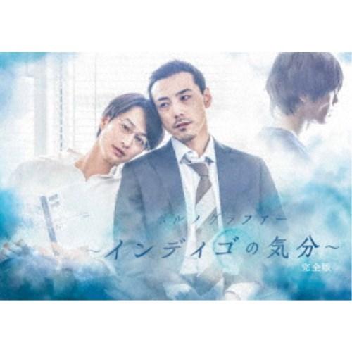 ポルノグラファー~インディゴの気分~ 完全版 Blu-ray BOX 【Blu-ray】