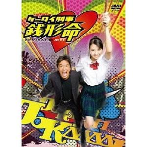 ケータイ刑事 銭形命 【DVD】