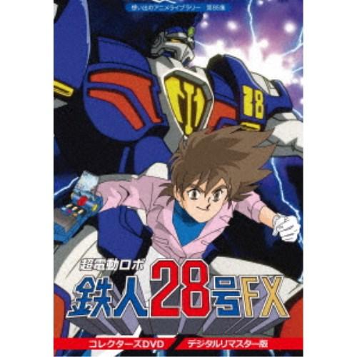 【送料無料】超電動ロボ鉄人28号FX コレクターズ DVD<デジタルリマスター版> 【DVD】