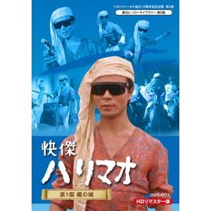 快傑ハリマオ 第1部 魔の城篇 HDリマスター DVD-BOX 【DVD】