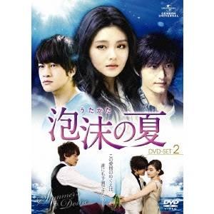 【送料無料】泡沫(うたかた)の夏 DVD-SET.2 【DVD】