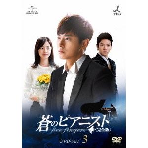 【送料無料】蒼のピアニスト<完全版> DVD-SET3 【DVD】