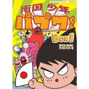 南国少年パプワくん DVD-BOX デジタルリマスター版 BOX1 【DVD】