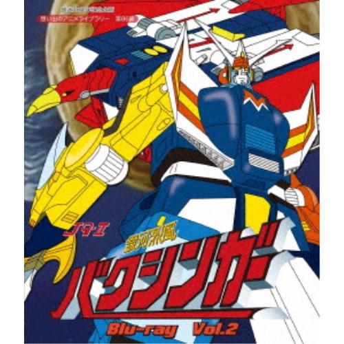 【送料無料】銀河烈風バクシンガー Vol.2 【Blu-ray】
