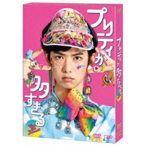 プリティが多すぎる DVD-BOX 【DVD】