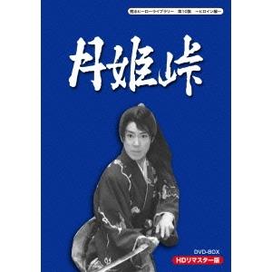 【送料無料】月姫峠 HDリマスターDVD-BOX 【DVD】