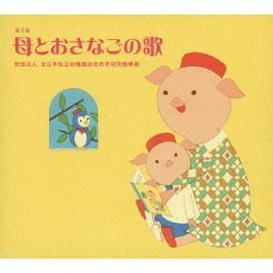 【送料無料】(童謡/唱歌)/母とおさなごの歌 第3版 【CD】