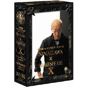 【送料無料】NINAGAWA×SHAKESPEARE X DVD-BOX 【DVD】