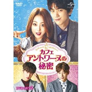 【送料無料】カフェ・アントワーヌの秘密 DVD-SET2 【DVD】