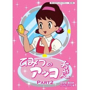 【送料無料】ひみつのアッコちゃん DVD-BOX デジタルリマスター版 Part2 【DVD】