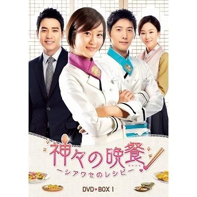 【送料無料】神々の晩餐 -シアワセのレシピ- <ノーカット完全版> DVD BOX 1 【DVD】