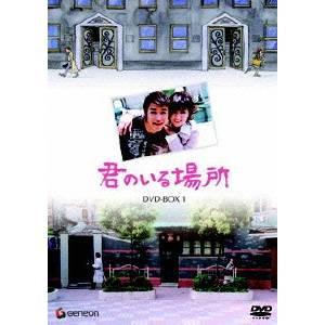 【送料無料】君のいる場所 DVD-BOX1 【DVD】