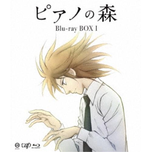 【送料無料】ピアノの森 BOX I 【Blu-ray】