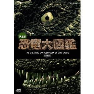 期間限定特別価格 期間限定の激安セール 決定版 恐竜大図鑑 DVD-BOX DVD