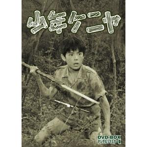 少年ケニヤ DVD-BOX デジタルリマスター版 【DVD】
